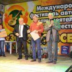 Итоги «Золотой осени» 2016 г.