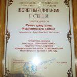 Совет депутатов Искитимского района признан одним из лидеров в области по результатам деятельности